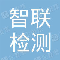 惠州市智联检测技术有限公司