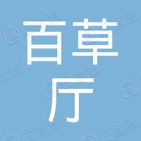 百草厅中医馆有限公司
