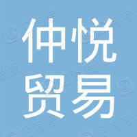深圳市仲悦贸易有限公司