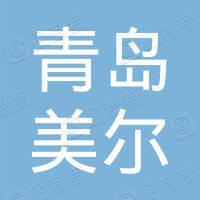 青岛美尔塑料粉末有限公司