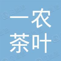 福建省安溪县一农茶叶有限公司