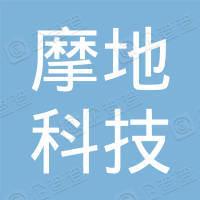 深圳摩地科技有限公司