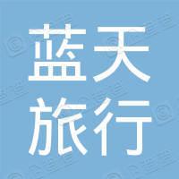 沧州蓝天旅行社有限公司