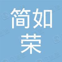 连云港简如荣文化传媒有限公司