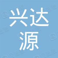 大庆高新区兴达源石油技术开发有限公司