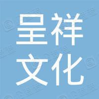 河北呈祥文化传播有限公司