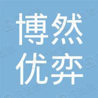 博弈商业管理(南京)有限公司