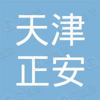天津正安无缝钢管股份有限公司