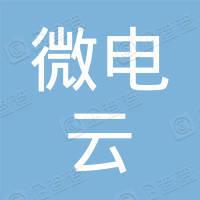 深圳微电云咨询管理合伙企业(有限合伙)