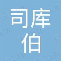 司库伯贸易(上海)有限公司