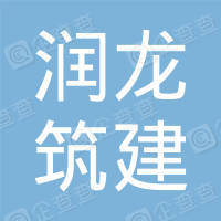 大庆市润龙筑建建筑工程有限公司