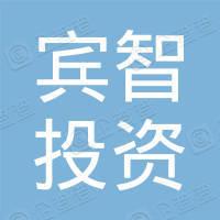 深圳宾智投资管理有限公司