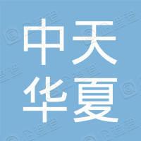 深圳中天华夏企业管理咨询有限公司