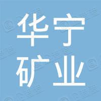 山东华宁矿业集团有限公司