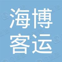 青岛海博客运出租汽车有限公司