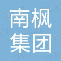 韶关市南枫集团有限公司