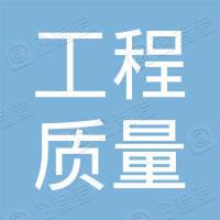 辽阳市工程质量检测有限公司