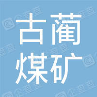 古蔺煤矿(东段)有限公司