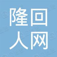 湖南隆回人网电子商务有限公司