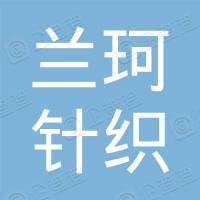 上海兰珂针织服饰有限公司