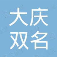 大庆市双名建筑安装有限公司