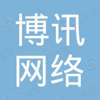 河北博讯网络科技有限公司