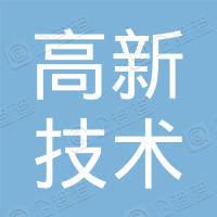 陕西省高新技术产业投资有限公司