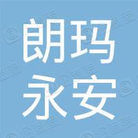 北京朗玛永安投资管理股份公司