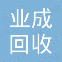 广西贵港市业成废旧金属回收有限公司