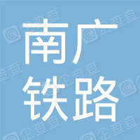 南广铁路有限责任公司