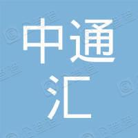 深圳市中通汇科技有限公司