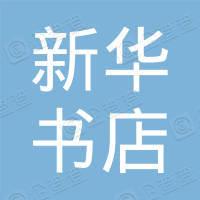 林口县新华书店有限公司