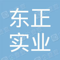 惠州大亚湾东正实业集团有限公司