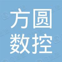 江苏省方圆数控转台技术有限公司