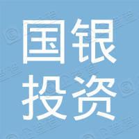 北京国银投资中心(有限合伙)