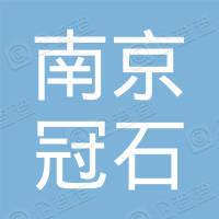 南京冠石新材料有限公司