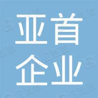 大连亚首企业管理咨询合伙企业(有限合伙)