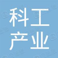 天长市科工产业发展基金有限公司