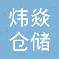 内蒙古炜焱信息科技有限公司