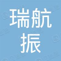 深圳市瑞航振工程有限公司