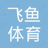 珠海市飞鱼体育运动策划管理有限公司