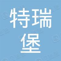 特瑞堡海洋工程(青岛)有限公司