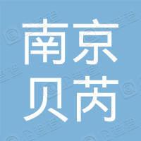 南京贝芮环保科技有限公司