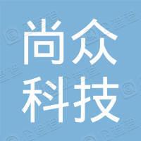 河北尚众科技有限公司