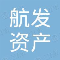 中国航发资产管理有限公司