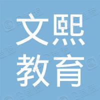 河北文熙教育科技有限公司