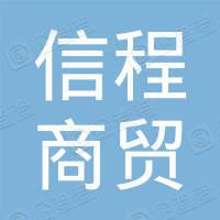 唐山信程商贸有限公司
