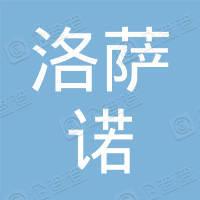 洛萨诺(上海)酒业有限公司