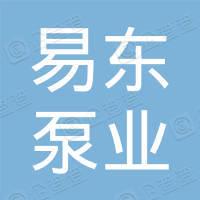 河北易东泵业有限公司