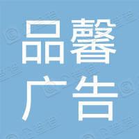 上海品馨广告有限公司